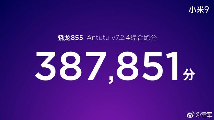小米9搭载骁龙855,2月20号发布
