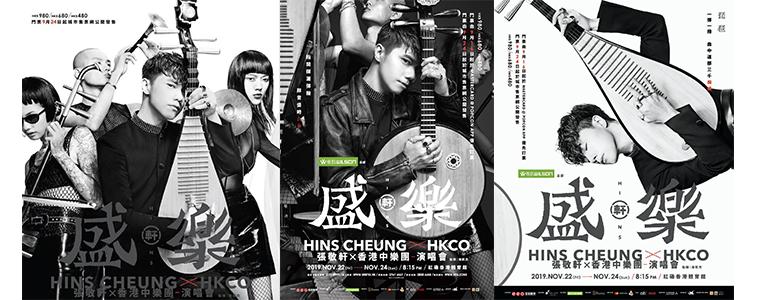 张敬轩 x 香港中乐团演唱会于2019年11月22日至24日在香港红磡体育馆举行