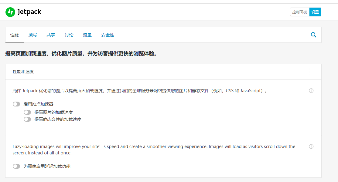 wordpress实用官方插件——Jetpack
