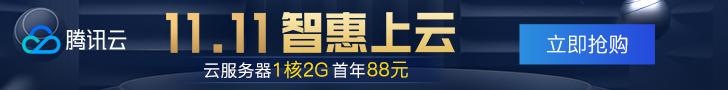 助力产业智慧升级,云服务器首年88元起,更有千元代金券礼包免费领!