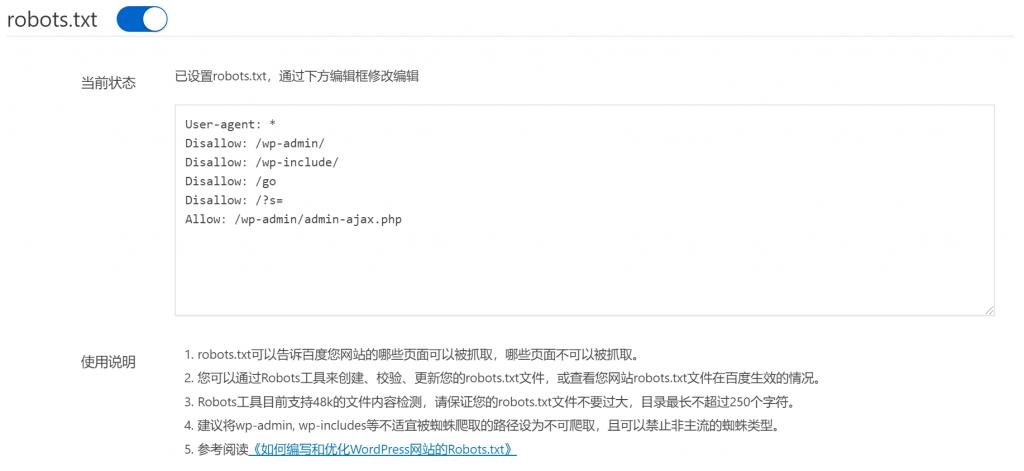 wordpress网站SEO优化插件——Smart SEO Tool