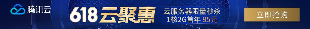 【腾讯云】618云聚惠,百款云产品限量抢购,1核2G云服务器首年95元