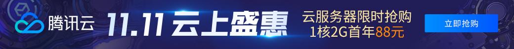 【腾讯云】11.11 云上盛惠,云产品限时抢购,1核2G云服务器首年88元