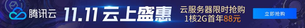 【腾讯云】11.11 云上盛惠,云产品限时抢购,1核2G云服务器首年88元/></a></div>  <footer class=